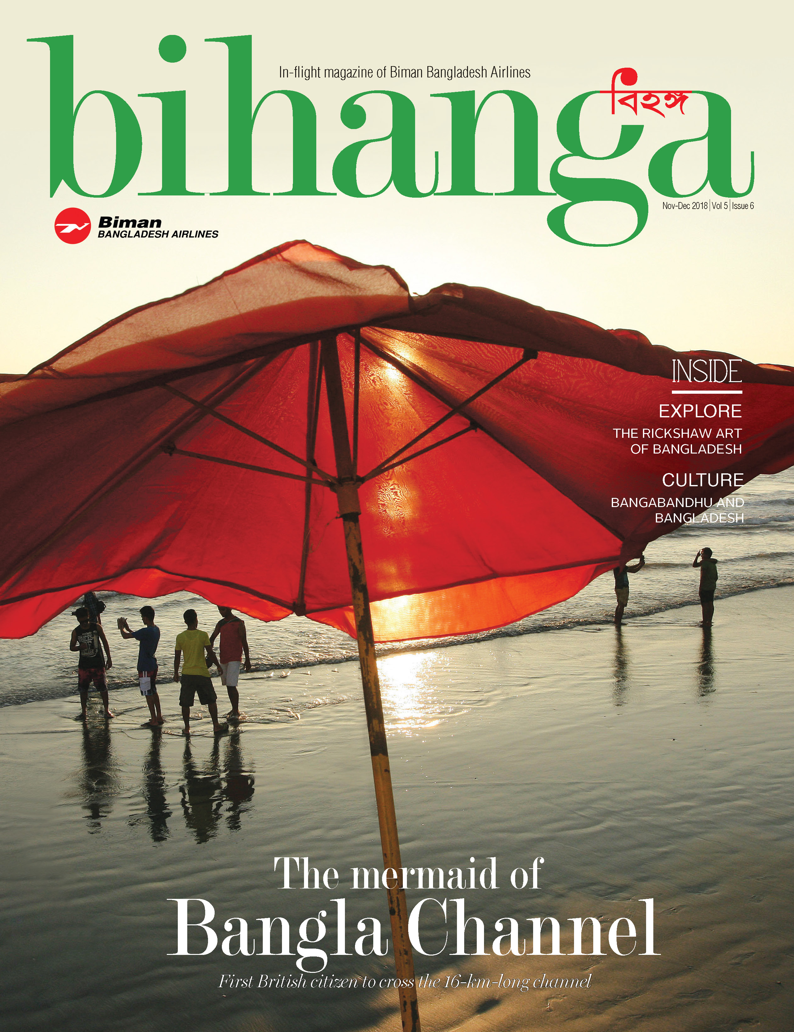 Bihanga July-August2016
